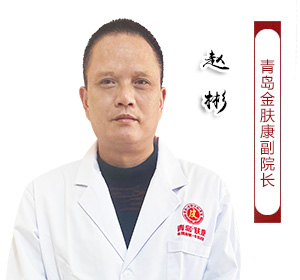 肤康主任医师