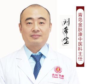 青岛肤康主任医师在线咨询