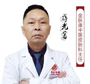青岛肤康皮肤科医生在线